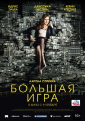 Большая игра (2017))