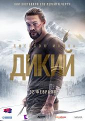 Дикий (2018))