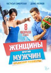 Женщины против мужчин 2. Крымские каникулы 2018