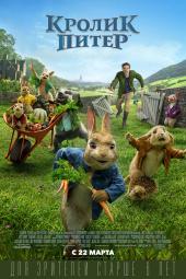 Кролик питер 2018)