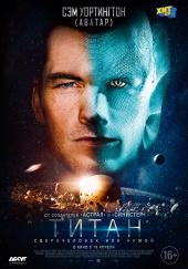 Титан (2018))