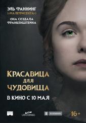 Красавица для чудовища / Mary Shelley (2017)