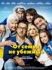 От семьи не убежишь 2018)