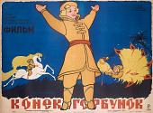 кадр №1 из фильма Конек-Горбунок (1947)
