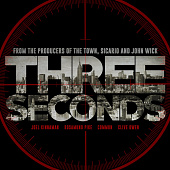 Три секунды