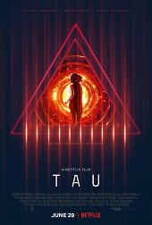 Тау (2018))