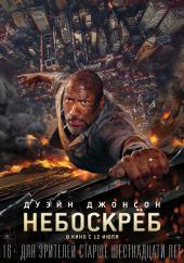 Небоскреб (2018))
