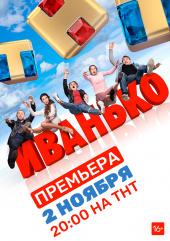 Иванько (2020)