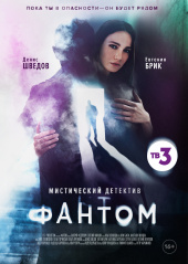 Фантом(2020)