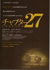 «Глава 27» — 2006