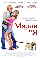 Марли и я 2009)