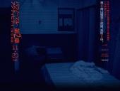 Паранормальное явление: Ночь в Токио