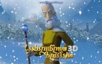 Новогодняя сказка 3D