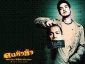 Khon hew hua